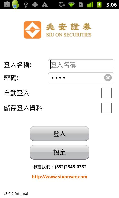 Siu On Securities- screenshot