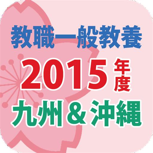 教員採用試験過去問〜九州&沖縄 教職一般教養 2015年度版 教育 App LOGO-硬是要APP