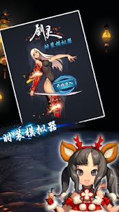 剑灵时装模拟器2(龙族)