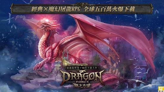 龍之力量遊戲攻略_台灣手遊網