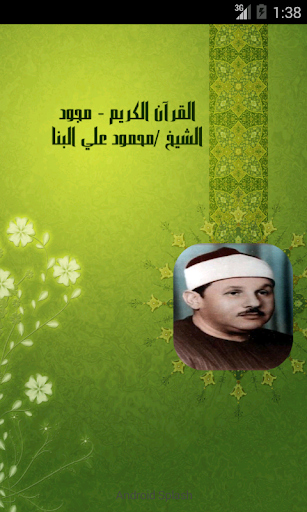 القرآن الكريم - البنا مجود