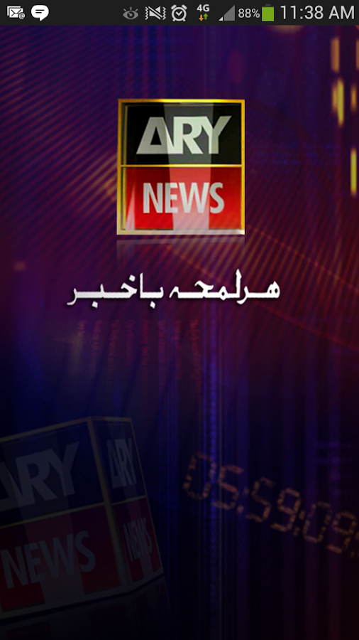 ARY NEWS- screenshot