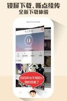 Screenshot of 56视频-分享视频分享快乐