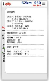 國道計程收費速算器|玩交通運輸App免費|玩APPs