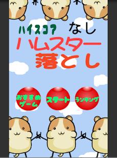 【無料ゲーム】ハム落とし 〜キモカワいいハムスターゲーム〜