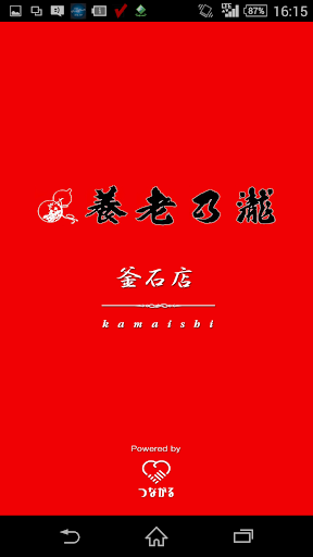 養老乃瀧 釜石店 公式アプリ 養老の瀧