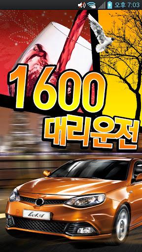 1600대리운전