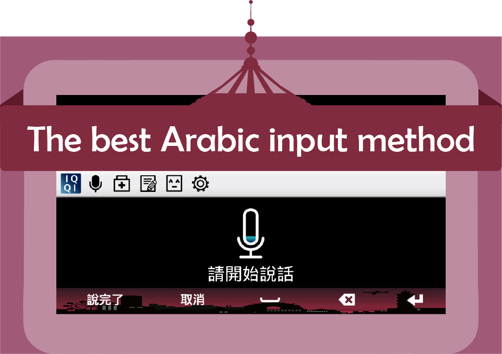 IQQI Arabic Keyboard - Emoji- screenshot