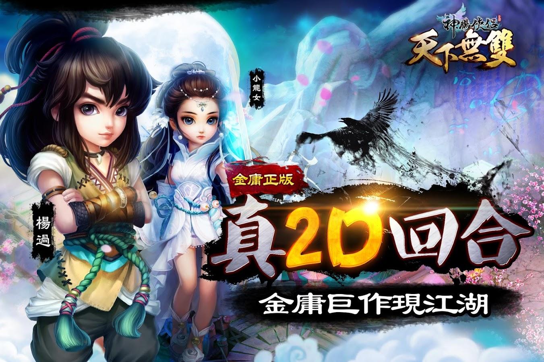 Efun-神鵰俠侶-金庸武俠正版授權 - screenshot