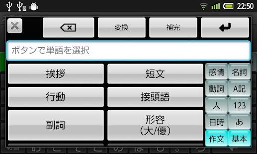 Japanese IME Kaede IME V3- screenshot thumbnail