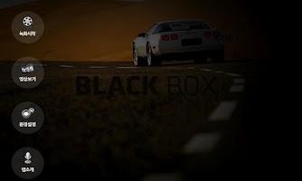 Screenshot of 블랙박스