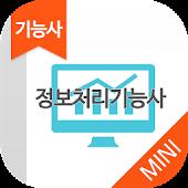 정보처리 기능사 MINI ver  자격증 기출문제
