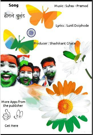 Happy Independence Day - Song