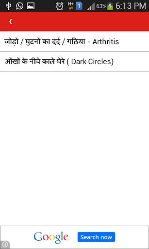 AyurvedicTips in Hindi