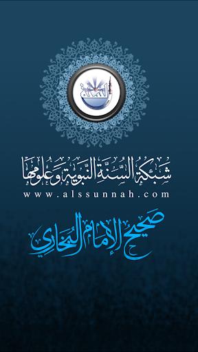 قراءة صحيح الإمام البخاري
