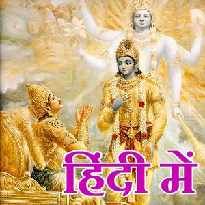 Bhagavad Gita Quote Hindi