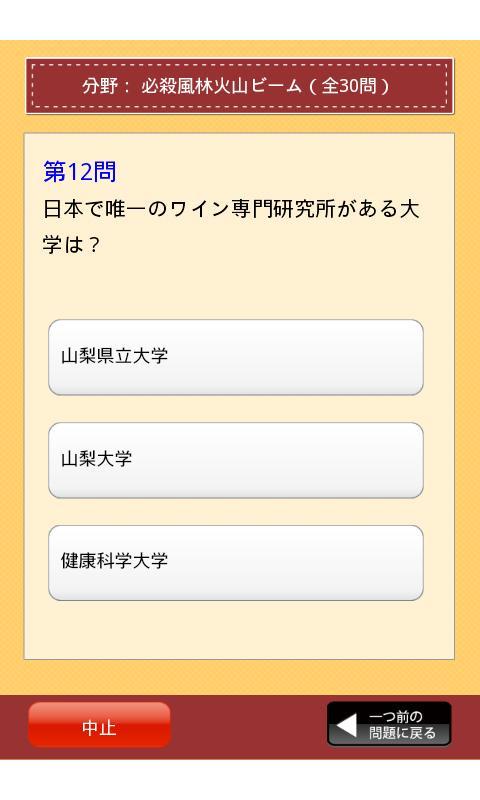 山梨県民の証- screenshot