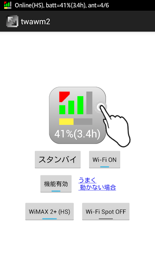 twawm2 for NAD11/WM3800R- screenshot