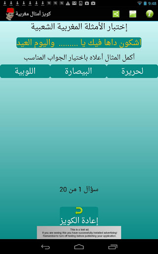Quiz proverbes marocains