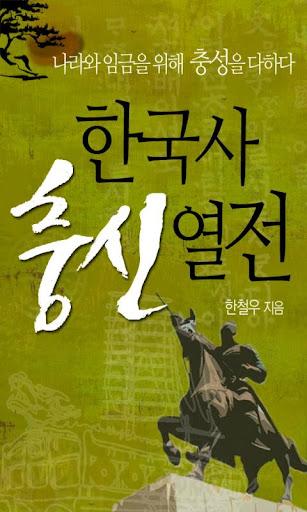 한국사 충신 열전 : 나라와 임금을 위해 충성을 다하다