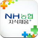 NH 농협지식채움+ icon