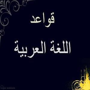 قواعد اللغة العربية 書籍 LOGO-玩APPs