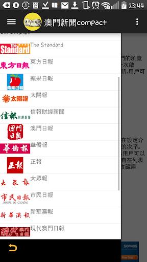 澳門新聞 Compact Macau News