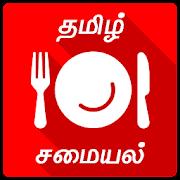 1500+ Tamil Samayal Kuripukal