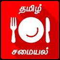 1500+ Tamil Samayal Kuripukal icon