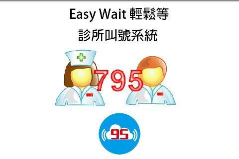 推播通知叫號醫師叫號管理 EasyWait 輕鬆等 叫號系統