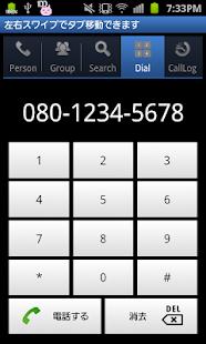 電話帳++ 通訊 App-癮科技App