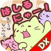Very hard cat Dash! dx ~ Japan round of the journey -