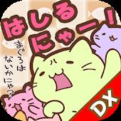 みっちりねこ だっしゅ!DX ~日本一周の旅~