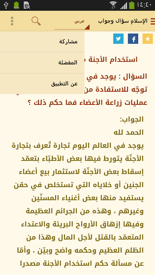 Islam question and answer - screenshot