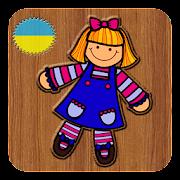 Уроки української мови:IГРАШКИ