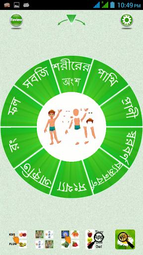 Flashcards Bengali Lesson