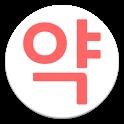 당번약국 icon