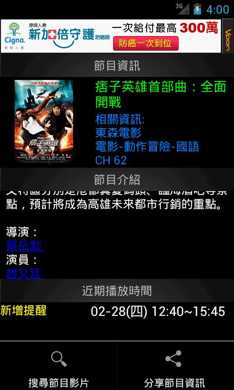 TV program schedule-Taiwan - screenshot