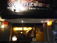 小居酒日式串燒