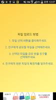 Screenshot of 카톡파도 - 카카오톡 파일공유 도우미