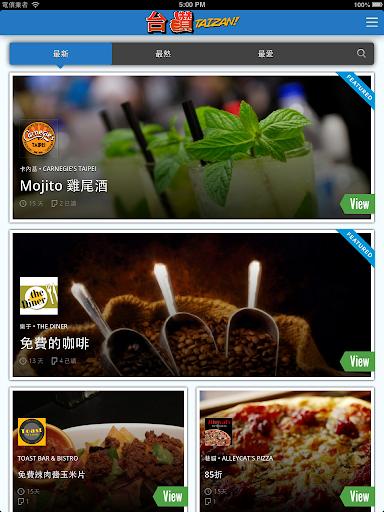 免費生活App 台讚 阿達玩APP