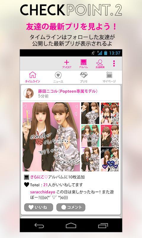 ピクトリンク - フリューのプリ画取得アプリ - screenshot