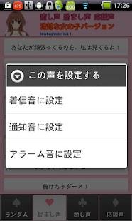 癒しの着ボイス - screenshot thumbnail