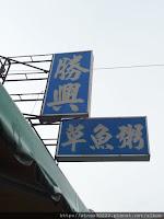 勝興草魚粥