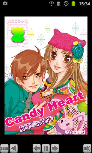 音音コミック版「Candy Heart」(後編)