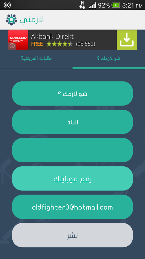 ‫شبكة غربتنا‬‎- screenshot