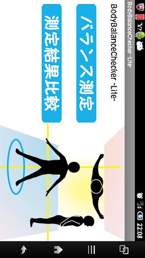 玩健康App|ボディーバランスチェッカー(Lite)免費|APP試玩