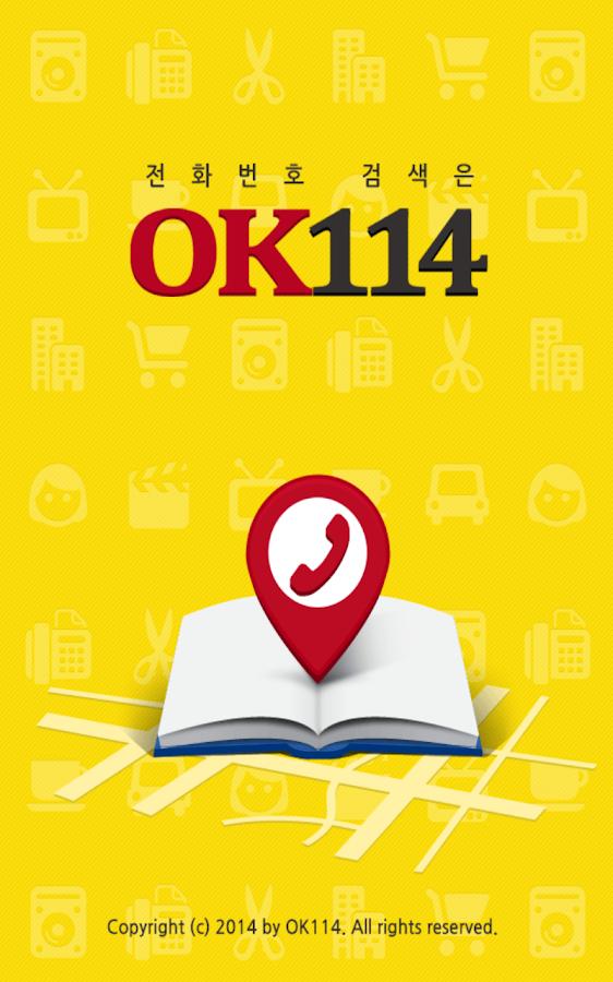 OK114 전화번호부 명품 지역정보 서비스 - screenshot