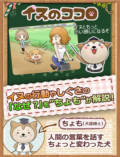 玩免費生活APP 下載イヌのココロ(可愛い犬語辞典) app不用錢 硬是要APP