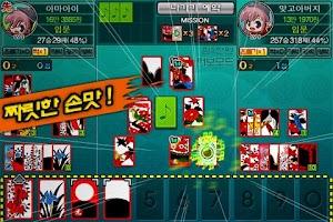 Screenshot of 컴투스 맞고.